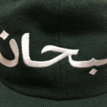 Supreme Arabic Logo 6-Panel Dark Green
